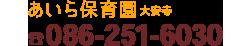 大安寺電話番号