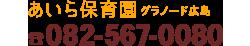 グラノード広島電話番号