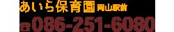 岡山駅前電話番号