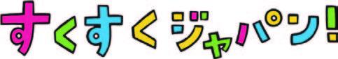 すくすくジャパンロゴ